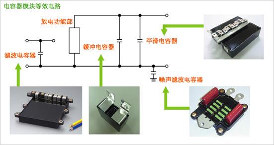 电容器模块等效电路